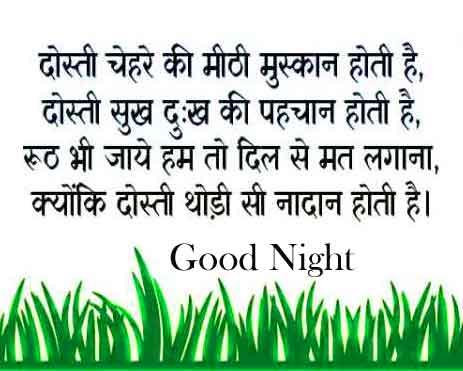HD New Hindi Shayari Good Night Pics Images