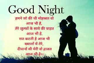Hindi Shayari Good Night Images With Romantic Couple