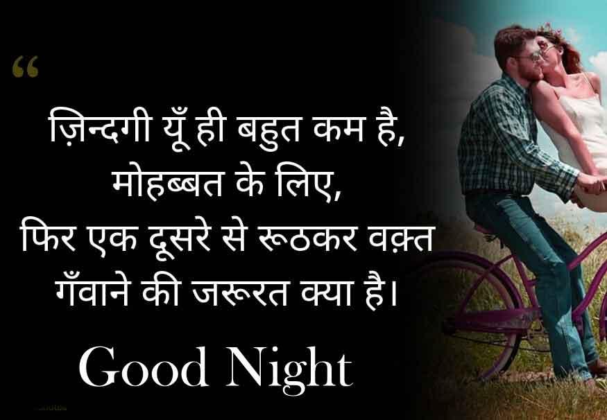 Hindi Shayari Good Night Images for Friend