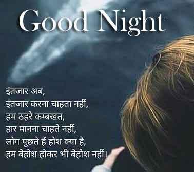 Hindi Shayari Good Night Pics 2021 2