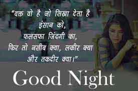Hindi Shayari Good Night Pics 2021