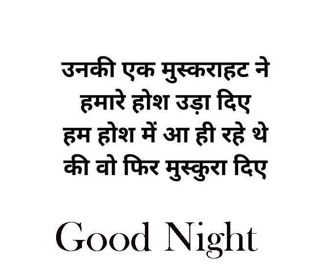 Hindi Shayari Good Night Pics Images 2021 3