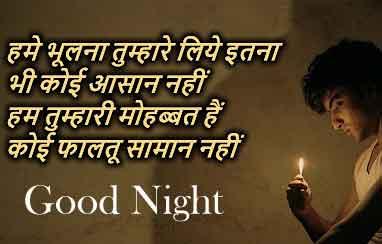 Hindi Shayari Good Night Pics Images 2021 4