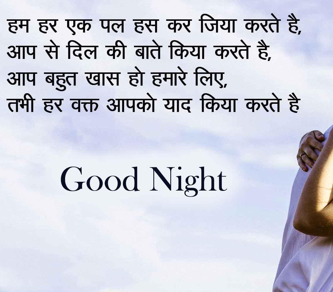 Hindi Shayari Good Night Pics Images 2021