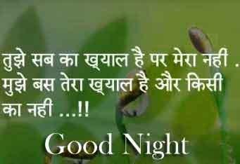 Hindi Shayari Good Night Pics Images New