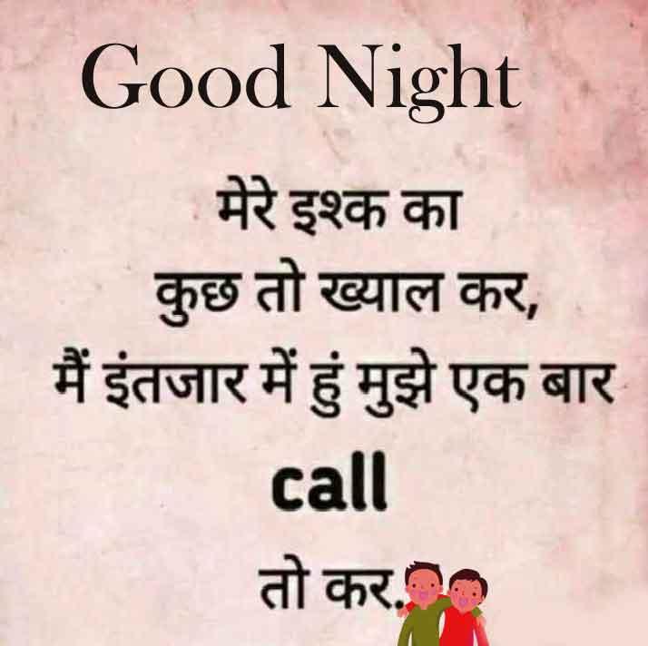 Hindi Shayari Good Night Pics for Status