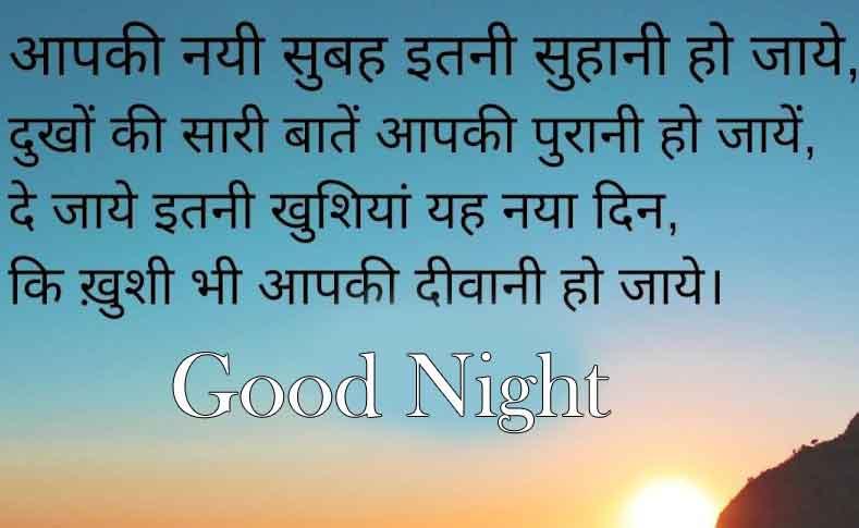Hindi Shayari Good Night Pics for Whatsapp
