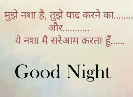 Hindi Shayari Good Night Pics