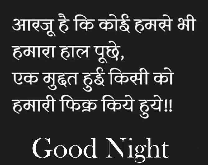 Hindi Shayari Good Night Wallpaper 2021 3