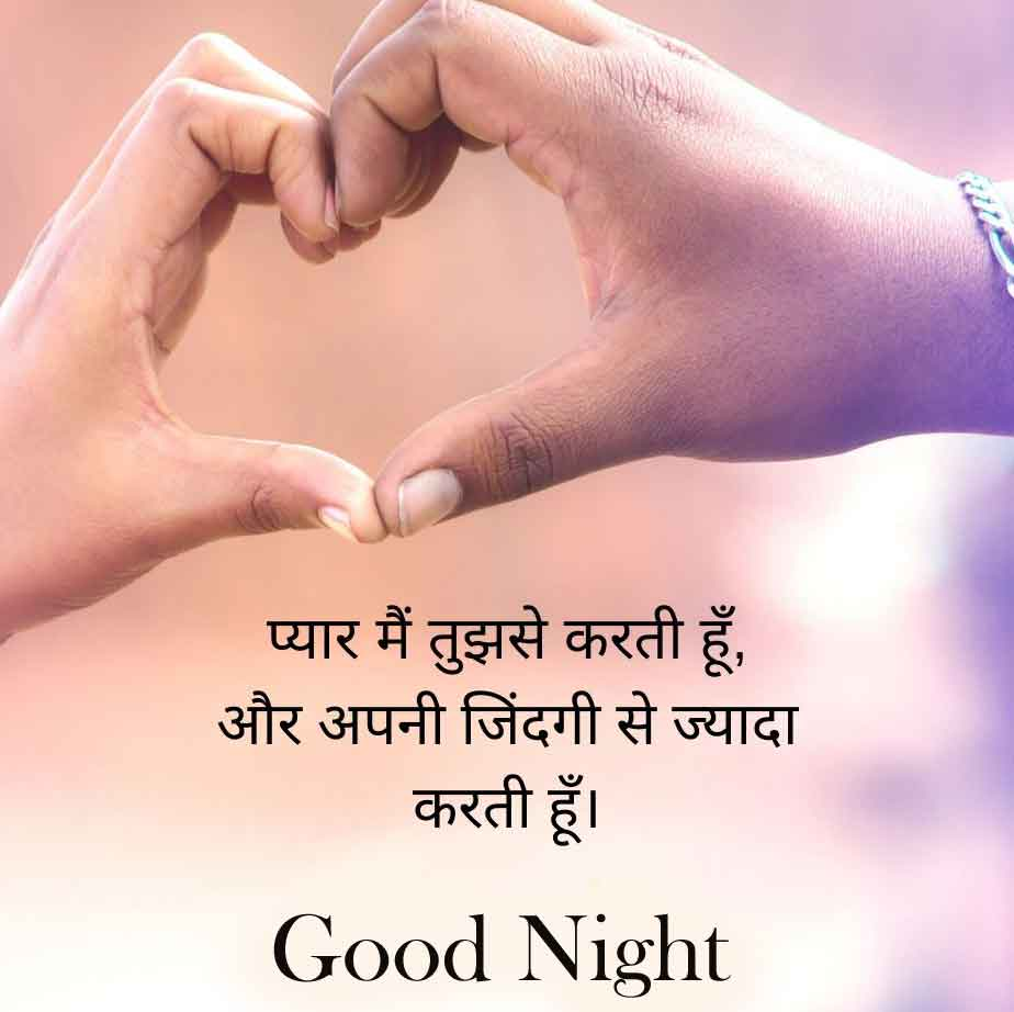 Hindi Shayari Good Night Wallpaper 2021 4