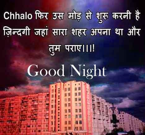 Hindi Shayari Good Night Wallpaper 2021 5