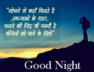 Hindi Shayari Good Night Wallpaper 2021 6