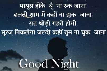 Hindi Shayari Good Night Wallpaper With Quotes
