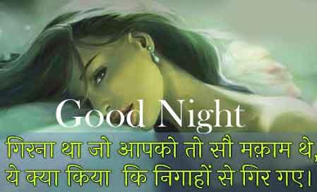 Hindi Shayari Good Night Wallpaper for Status 2