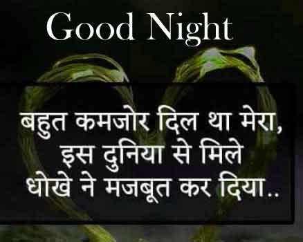 Hindi Shayari Good Night Wallpaper for Status