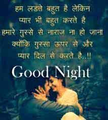 Hindi Shayari Good Night