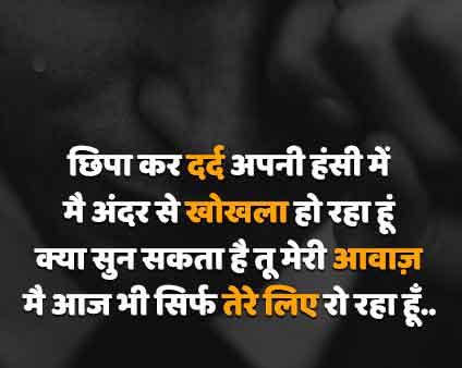 Hindi shayari whatsapp dp Pics 2021 3