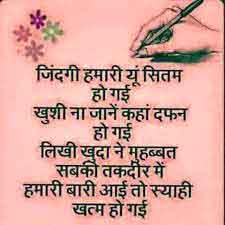 Hindi shayari whatsapp dp Pics 2021 4
