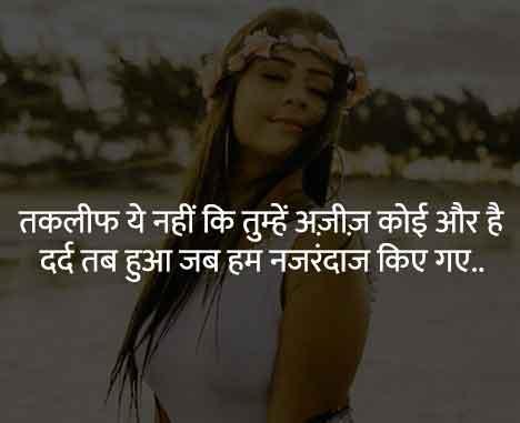 Hindi shayari whatsapp dp Pics 2021 5
