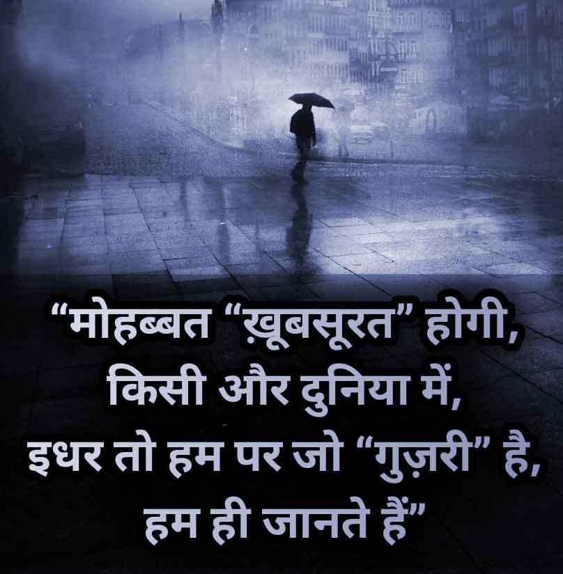 Hindi shayari whatsapp dp Pics 2021