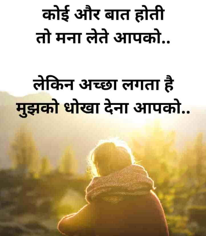 Hindi shayari whatsapp dp Pics Free 2021