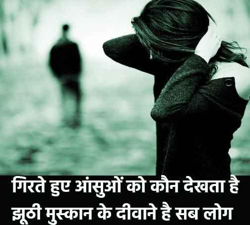Hindi shayari whatsapp dp Pics Free