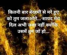 Hindi shayari whatsapp dp Pics HD