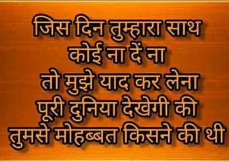 Hindi shayari whatsapp dp Wallpaper 2021