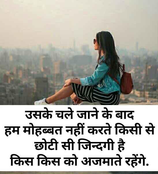 Hindi shayari whatsapp dp