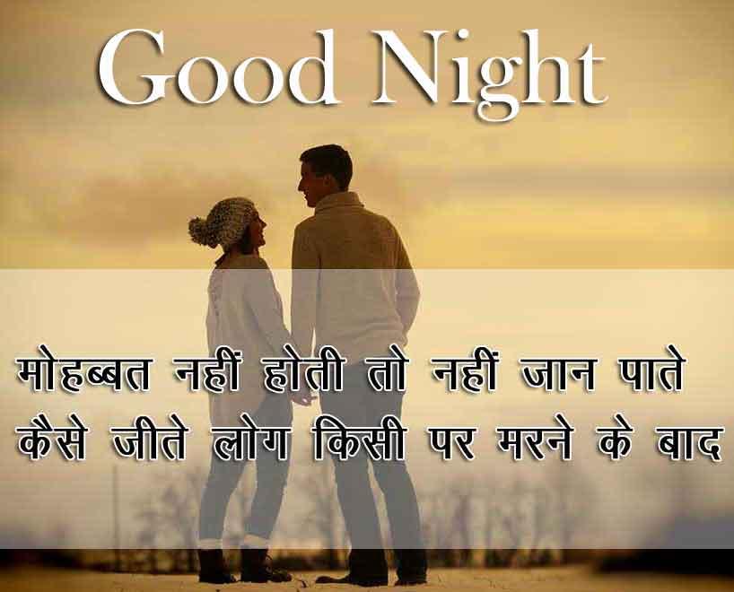 Latest HD 2021 Shayari Good Night Images
