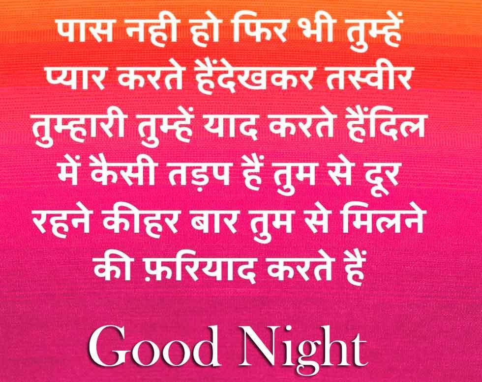 Latest HD Hindi Shayari Good Night Images