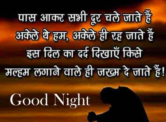 Latest HD Shayari Good Night Images 2