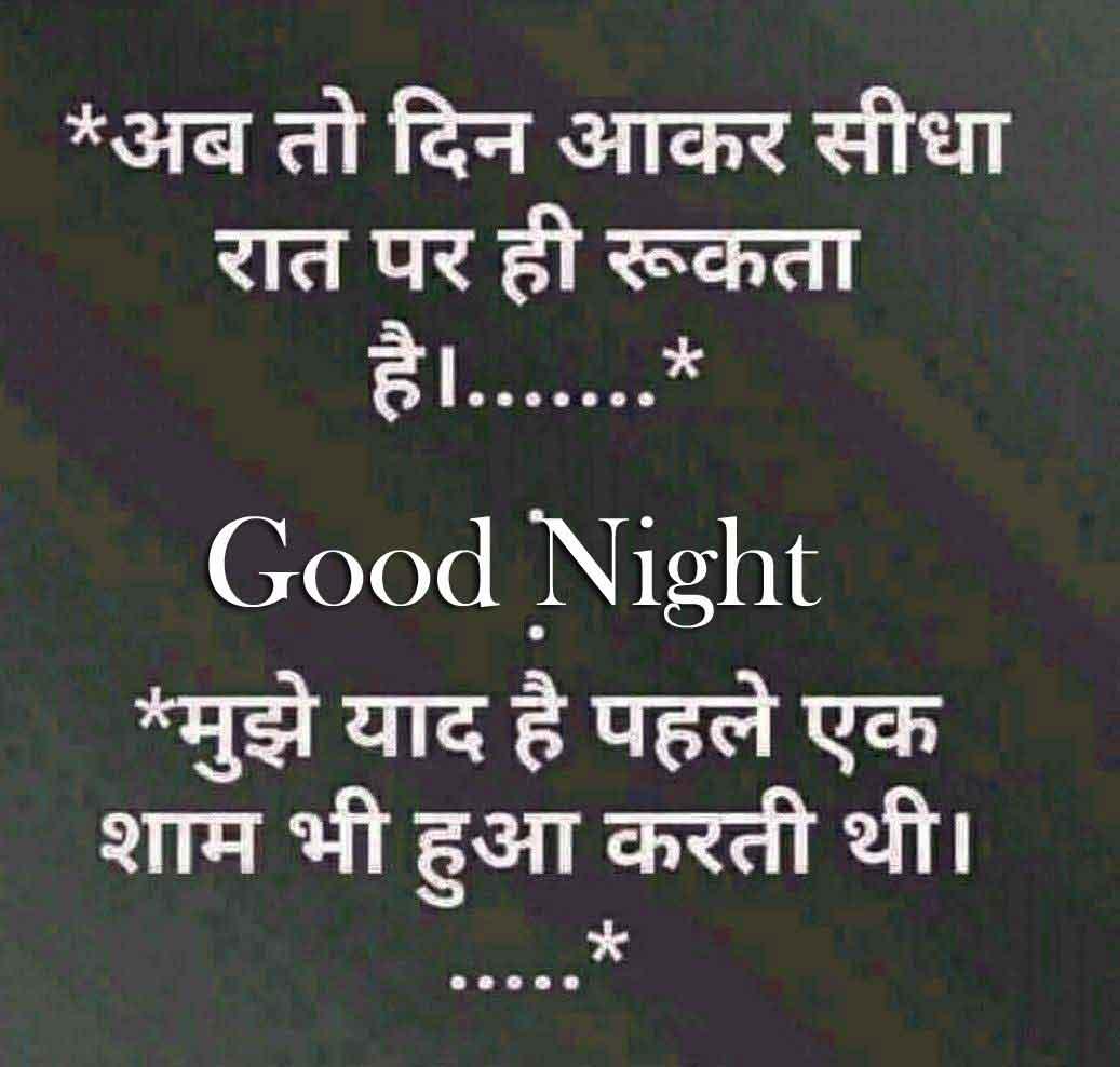 Latest HD Shayari Good Night Images 3