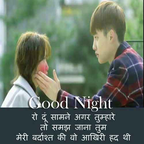 Latest HD Shayari Good Night Images