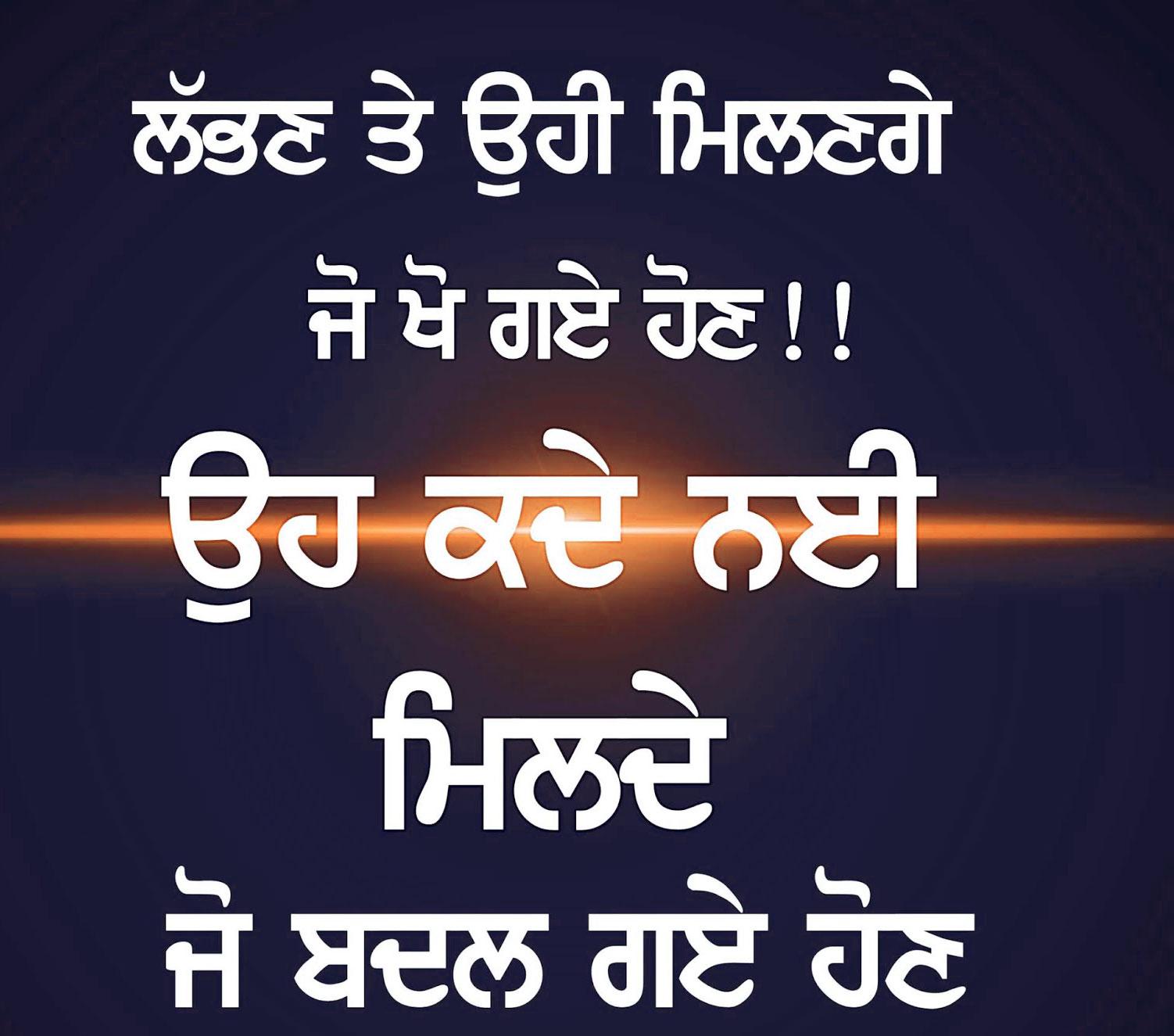 Latest HD punjabi dp Whatsapp Images