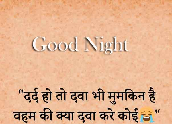 Latest Hindi Shayari Good Night Images