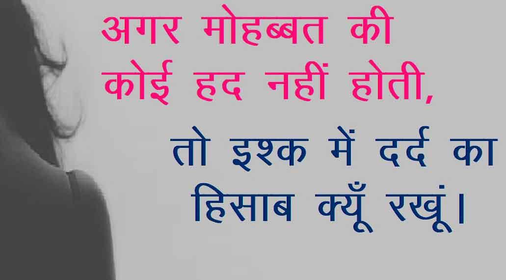 Latest Hindi shayari whatsapp dp Images
