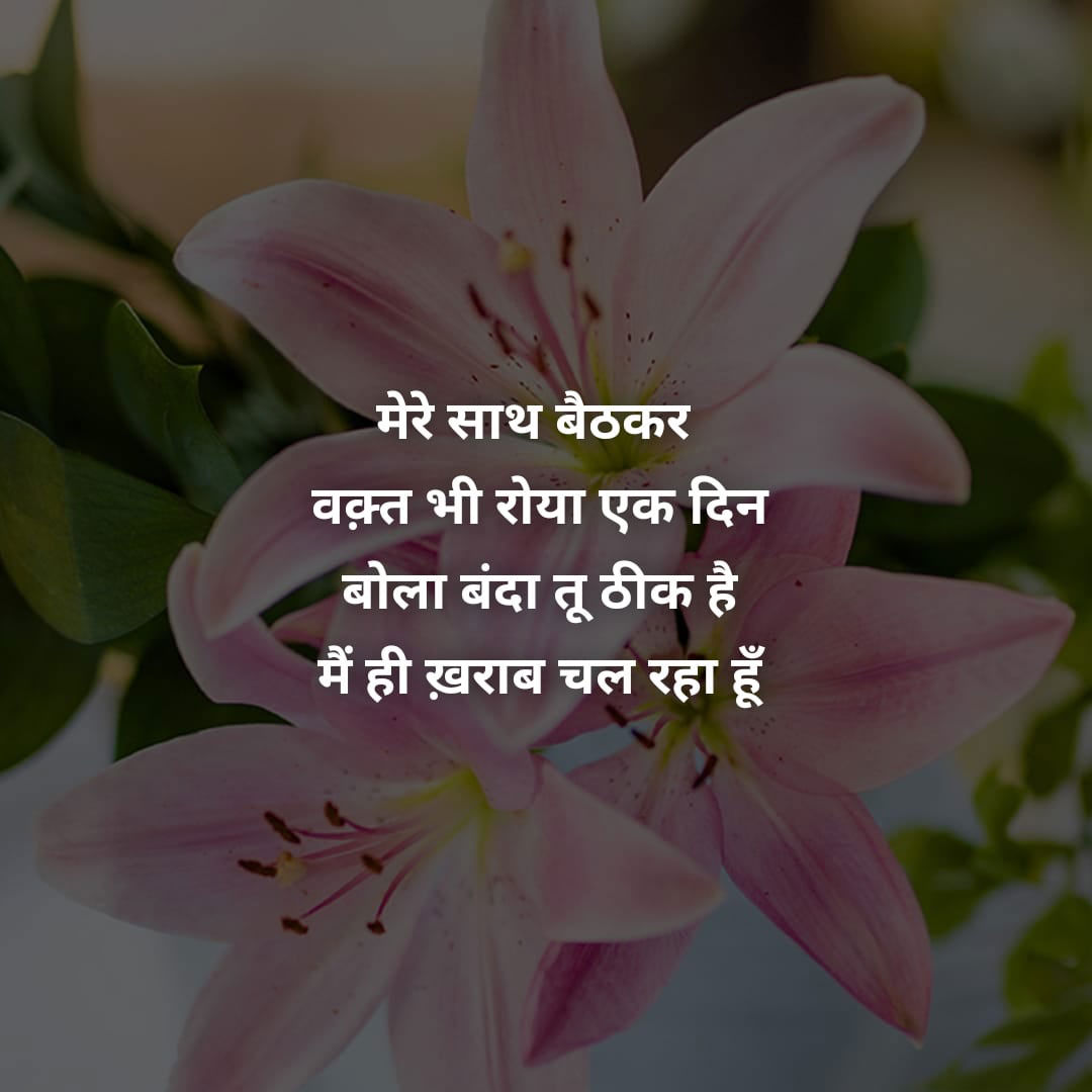 Latest Mast Dp Images photo for hindi