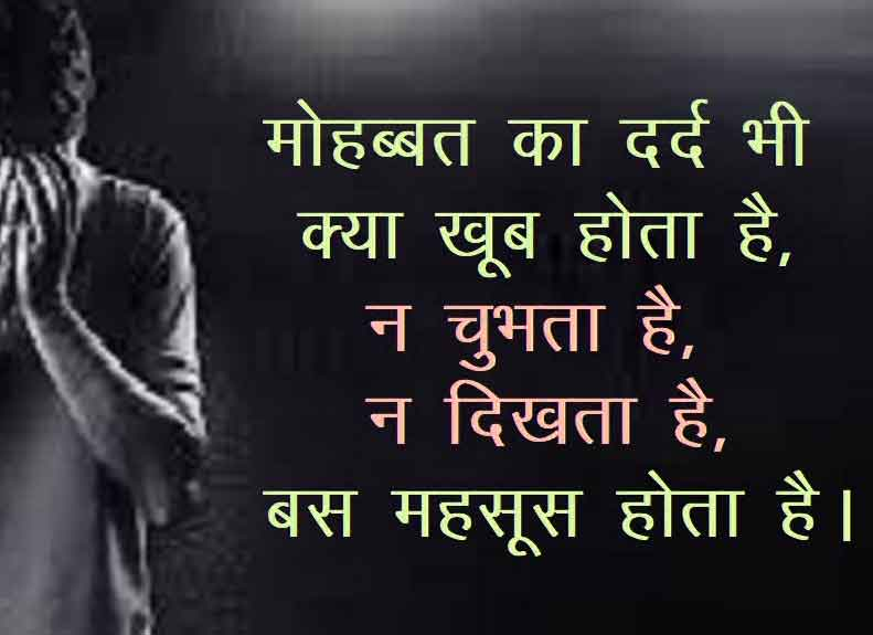 Latest New HD Hindi shayari whatsapp dp Images