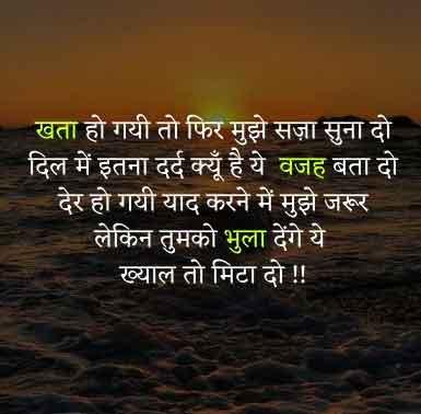 Latest Quality Hindi shayari whatsapp dp Images 2021