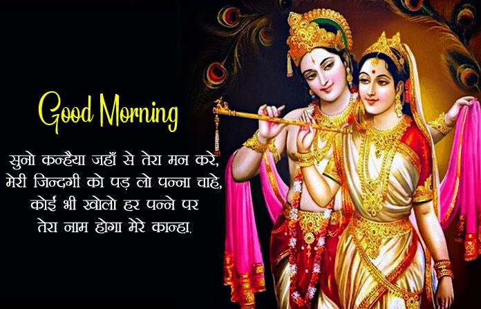 Latest Radha Krishna Good Morning Images 2021