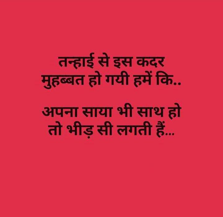 Latest Sad Boy Shayari Images download
