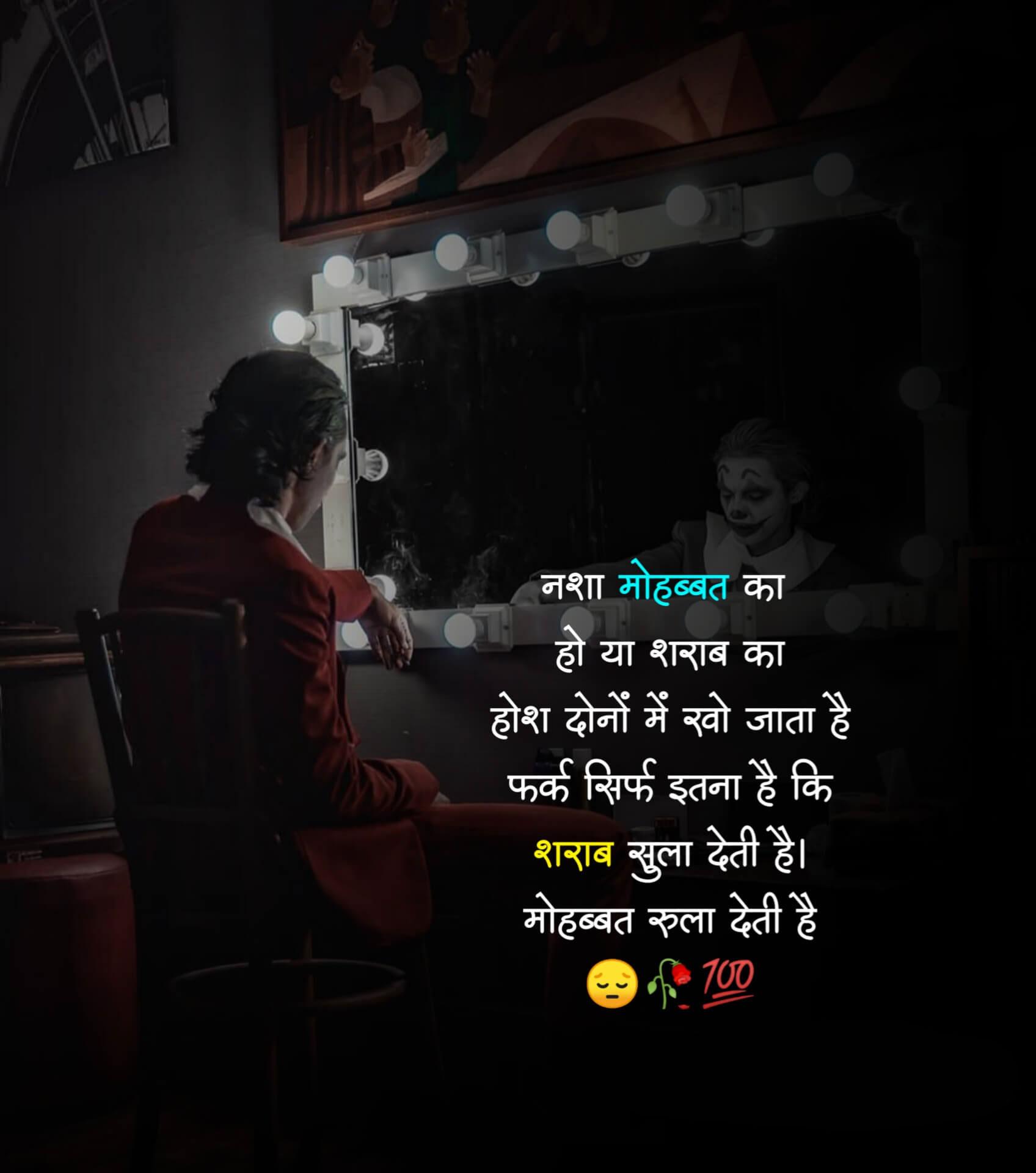 Latest Sad Boy Shayari Images for dp