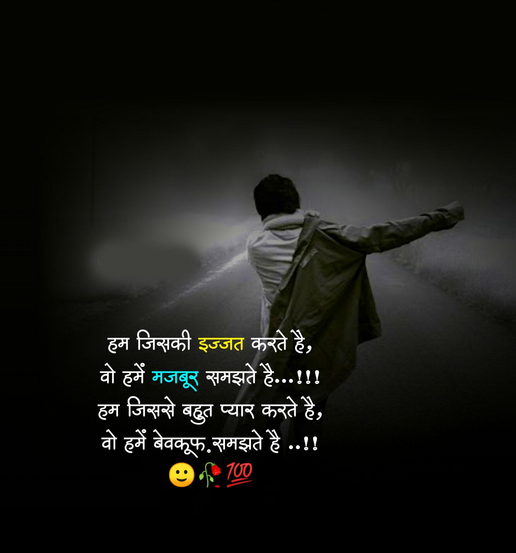 Latest Sad Boy Shayari Images for facebook