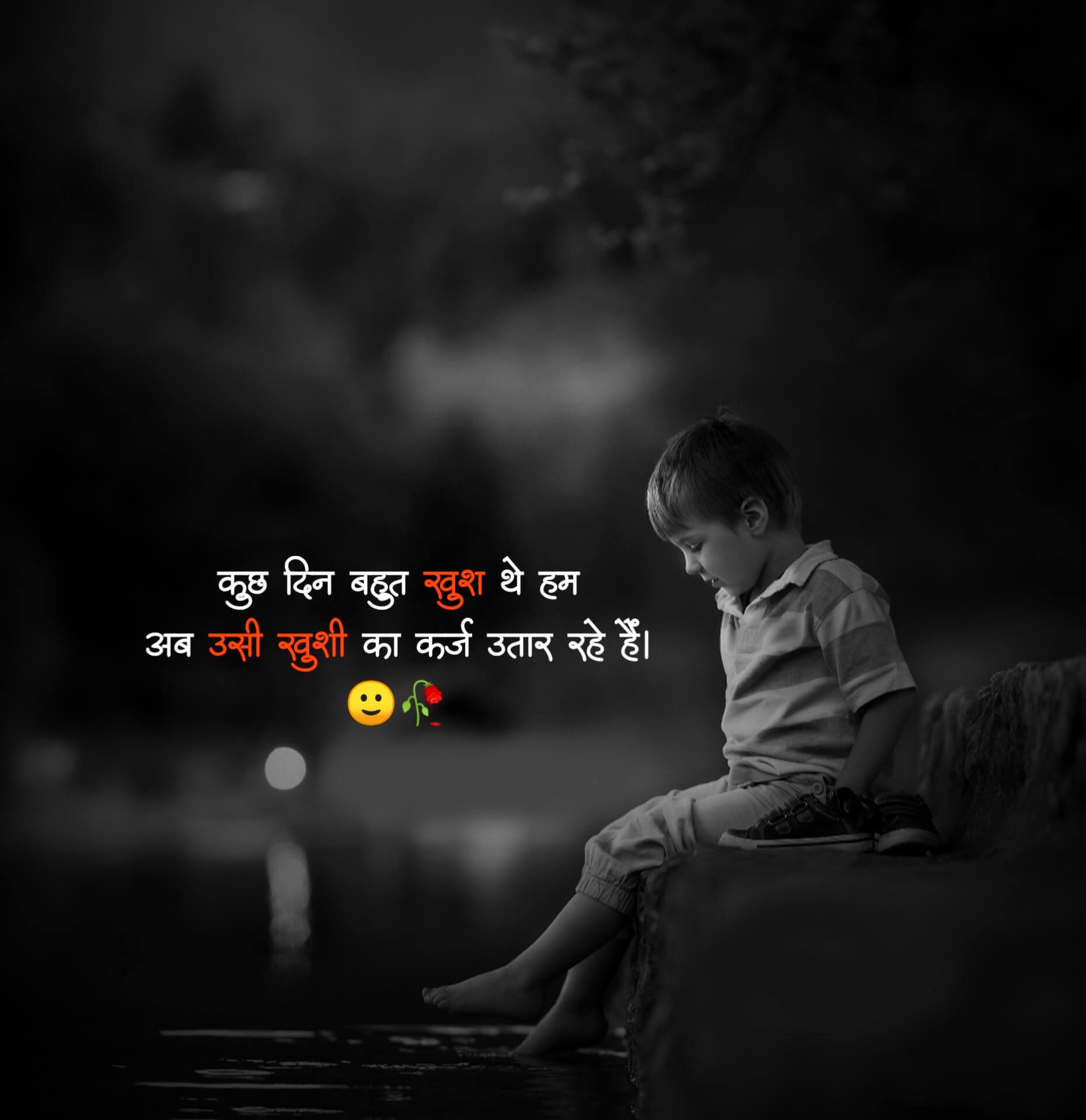 Latest Sad Boy Shayari Images for profile