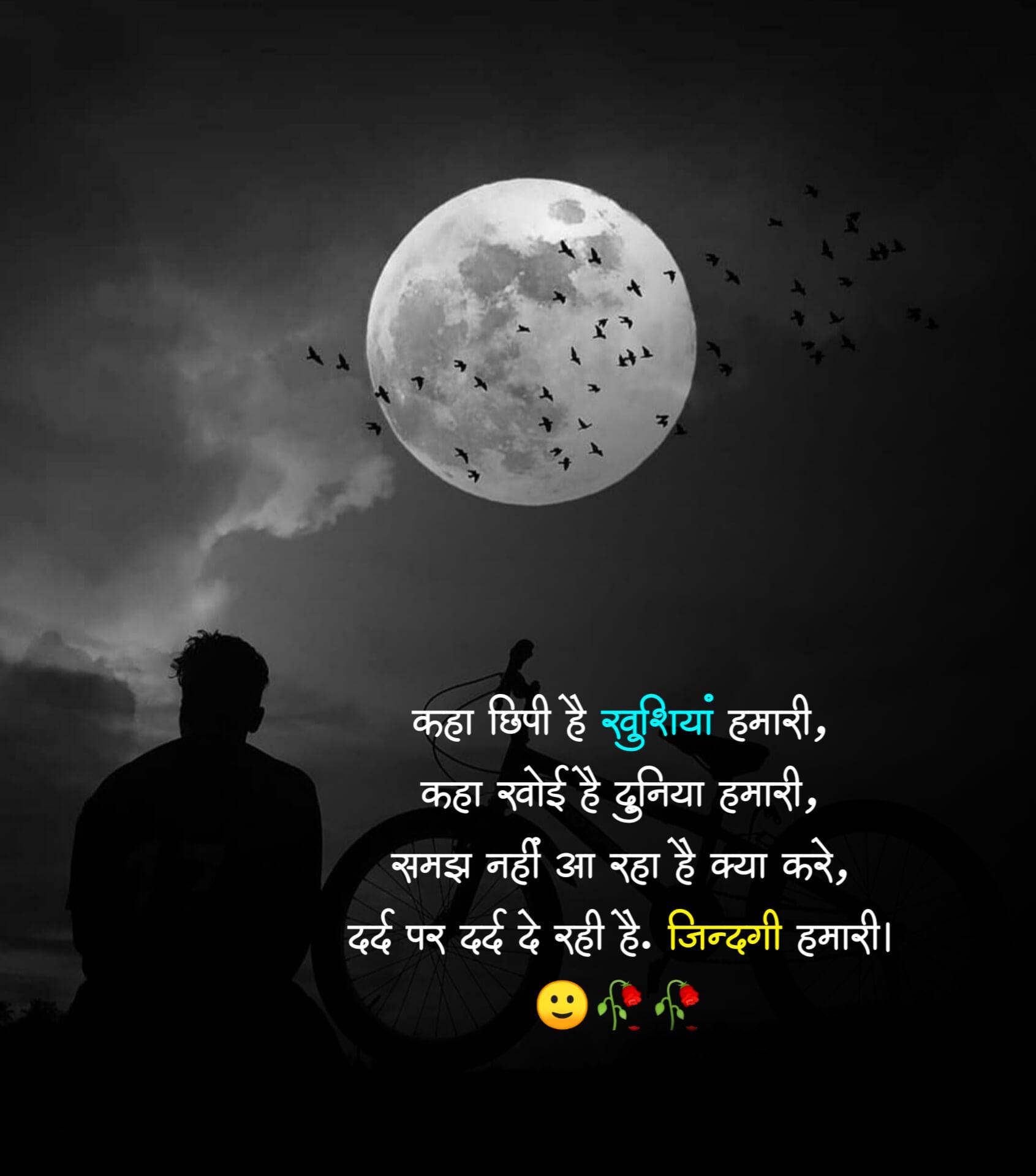 Latest Sad Boy Shayari Images for whatsapp