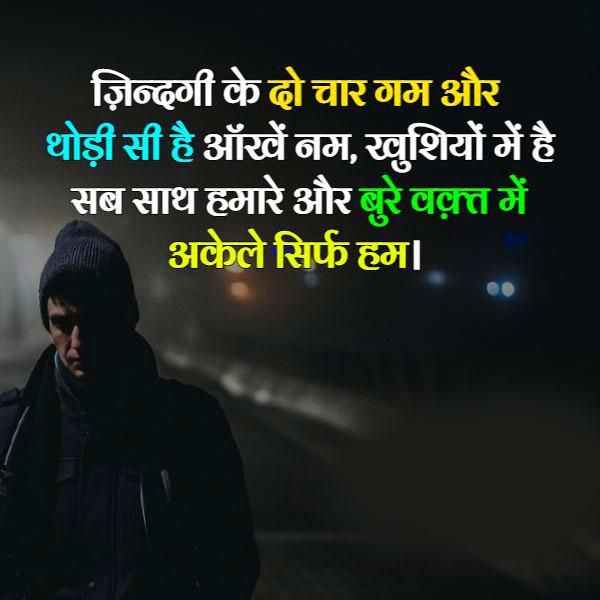 Latest Sad Boy Shayari Images wallpaper for dp
