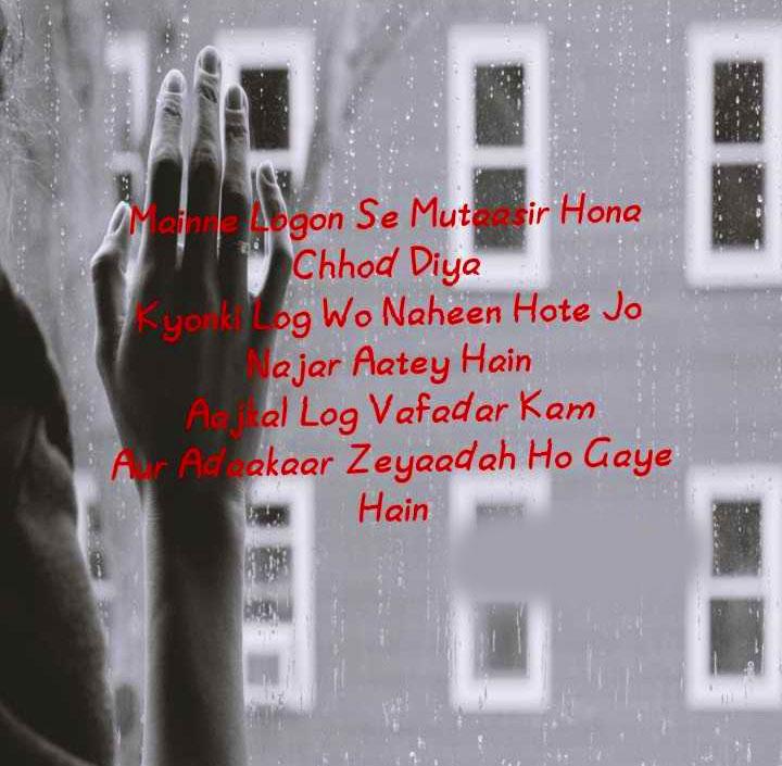 Latest Sad Boy Shayari Images wallpaper