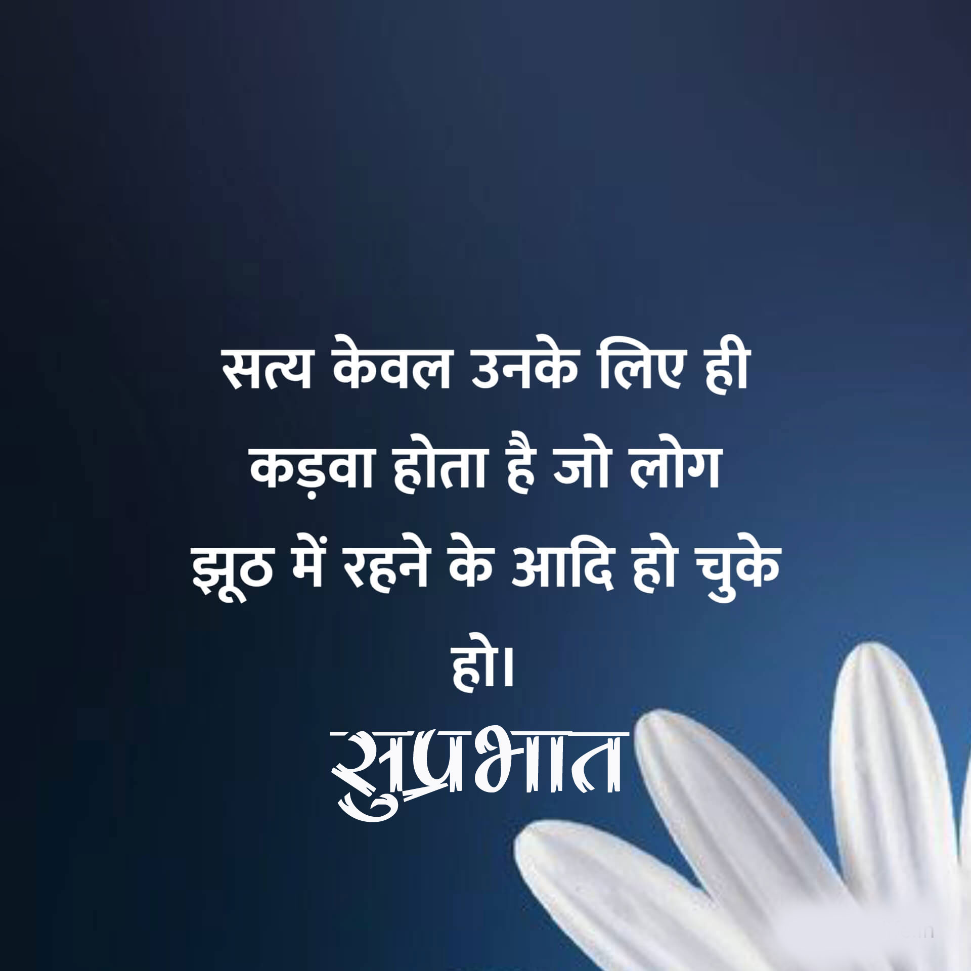 Latest Suprabhat Images for profile