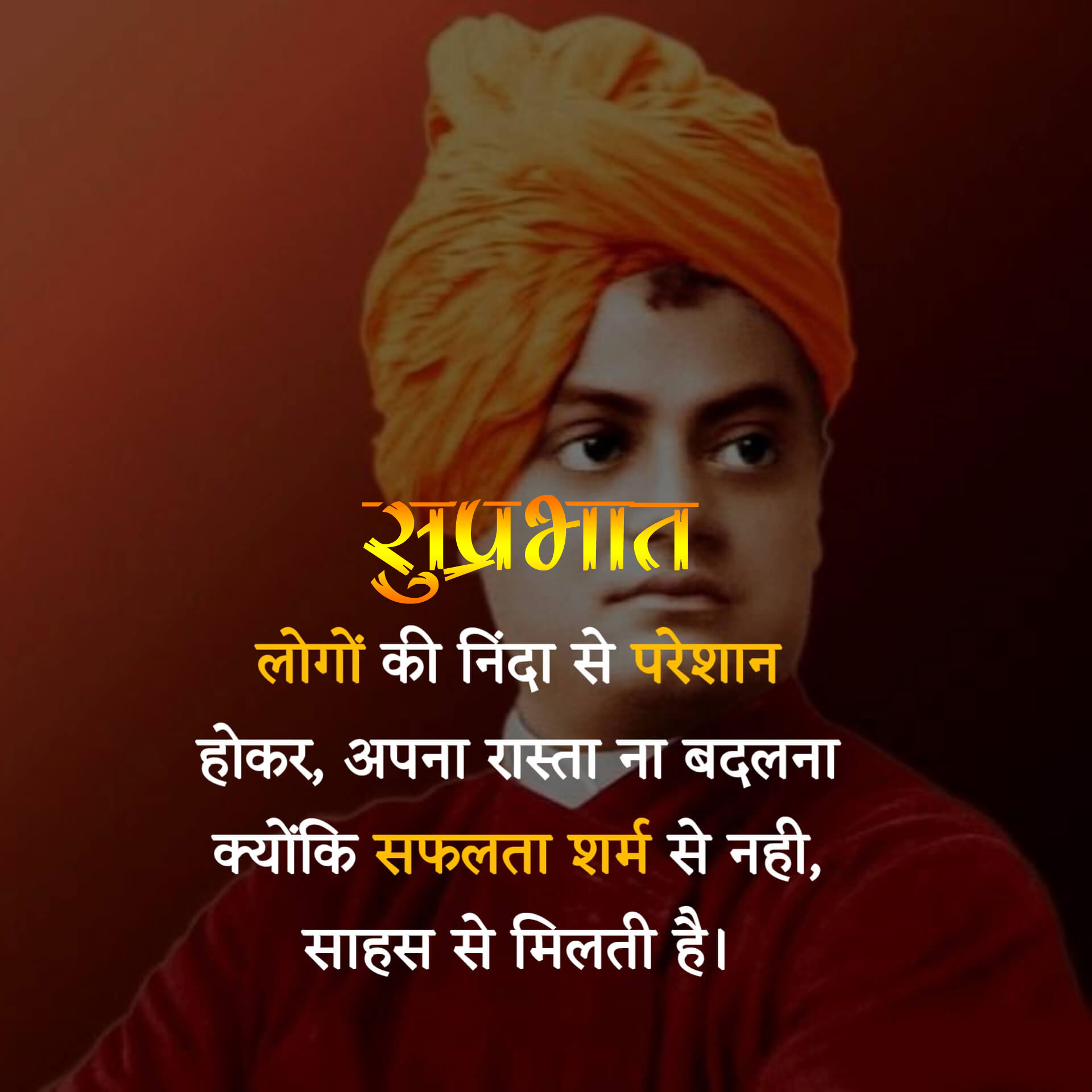 Latest Suprabhat Images for whatsapp dp